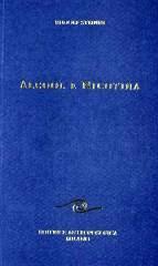 ALCOOL E NICOTINA di Rudolf Steiner