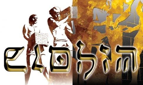 Elohim - La saga